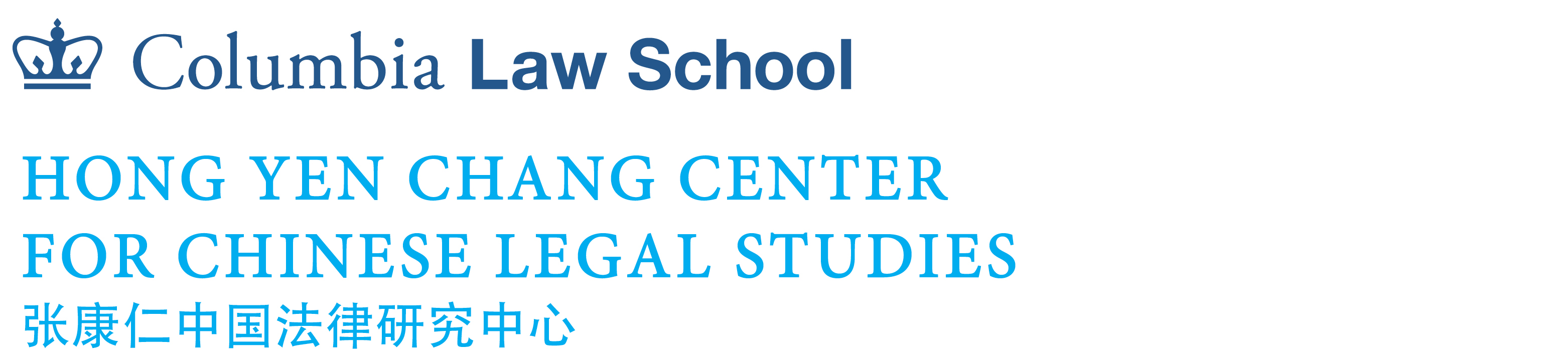 Hong Yen Chang Center for Chinese Legal Studies  logo